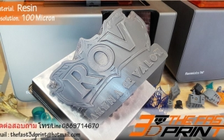 รับงาน 3DPrint & 3DModel Animation & Engineering
